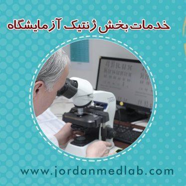 بخش ژنتیک آزمایشگاه