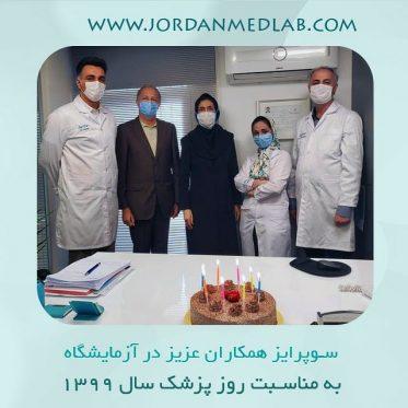 روز پزشک سال 99